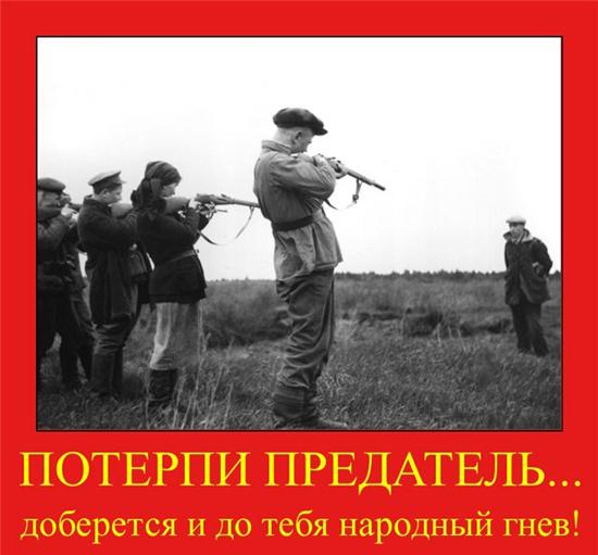 фото как наказывают предателей