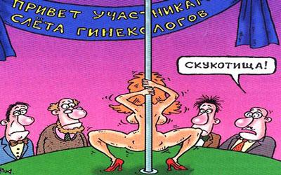 Vitaliy_Buslovskih_-_Slet_ginekologov