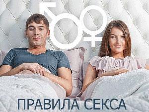 правила-секса