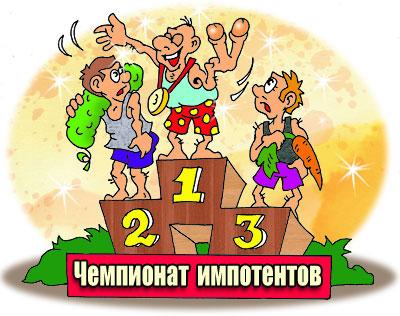 Первый открытый чемпионат России по импотексу