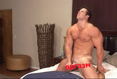 Оргазм мужской