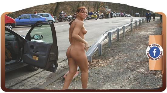 Обнаженная девушка на улице города