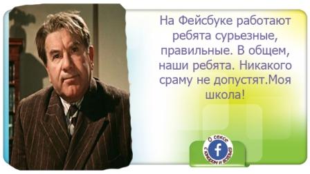 Огурцов про ребят на фейсбуке